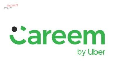 """صورة """"Careem"""" تخفض تسعيرة خدمات الدراجات النارية في القاهرة والإسكندرية"""
