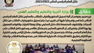 """صورة إتاحة موقع إلكتروني لتسجيل حضور وغياب الطلاب بالمدارس خلال العام الدراسي الحالي 21- 22.. """"شائعة"""""""