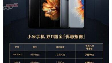 """صورة """"Xiaomi"""" تخفض تكلفة منتجاتها الرائدة في الصين"""